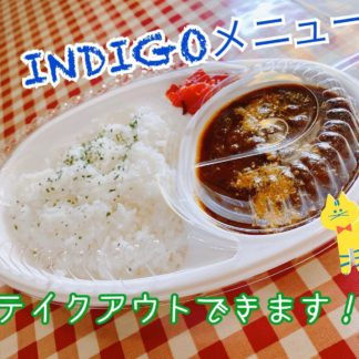 Curry & Asian Cafe Indigo